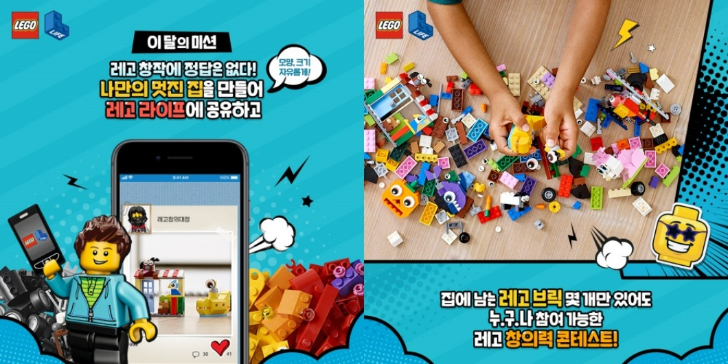 <h5>Results</h5> - Won IPRA (International Public Relations Association)'s Golden World Awards in 2018 for a campaign 'Find an imaginative creator with LEGO'<br /> - Using various channels including Facebook, blogs, YouTube and KAKAO Talk Plus Friend, touching the 400-million-mark reach<br /> - A marketing synergy effect created by releasing flagship products and launching a variety of promotion programs, greatly boosting advertising exposure in major media platforms including TV news programs